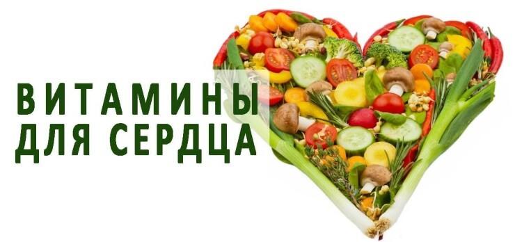 vitaminy-serdtse-4