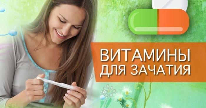 vitaminy-dlya-zachatiya-m