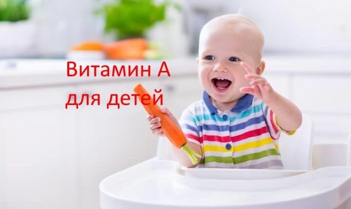 vitamin-a-dlja-detej-1