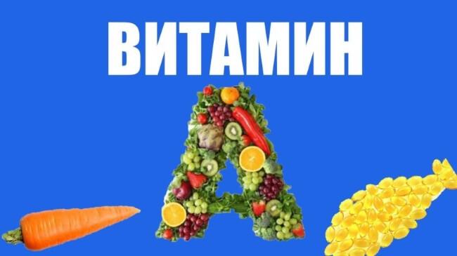 vitamin-a-dlja-detej-2
