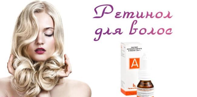 Воздействие витамина a на волосы thumbnail