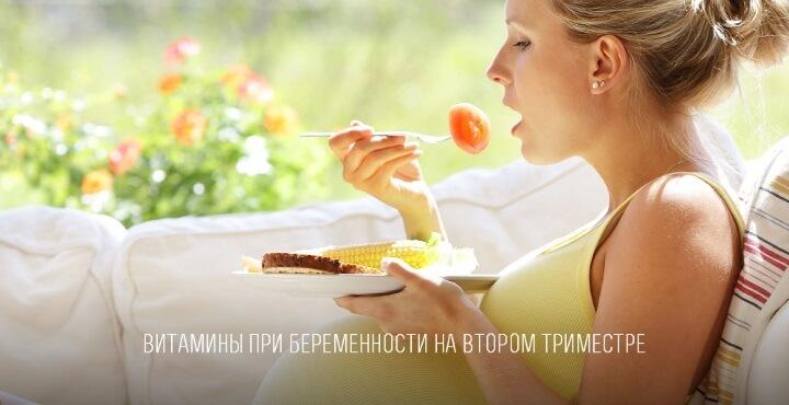 vitaminy-dlja-beremennyh-2-trimestr-2