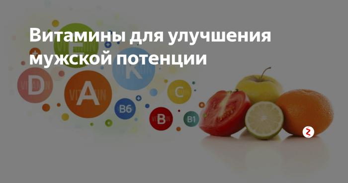 vitaminy-dlja-potencii-muzhchin-1