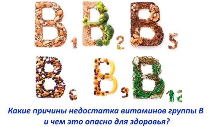 vitaminy-gruppy-B-1