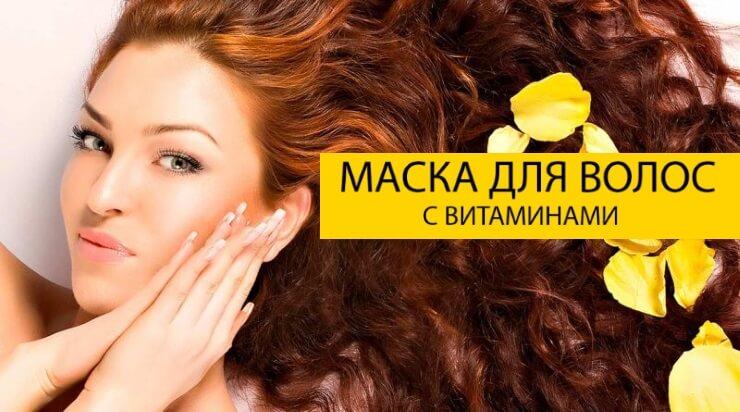 maska-volos-m