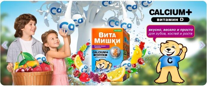 vitaminy-dlya-rosta-3