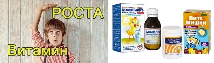 vitaminy-dlya-rosta-4