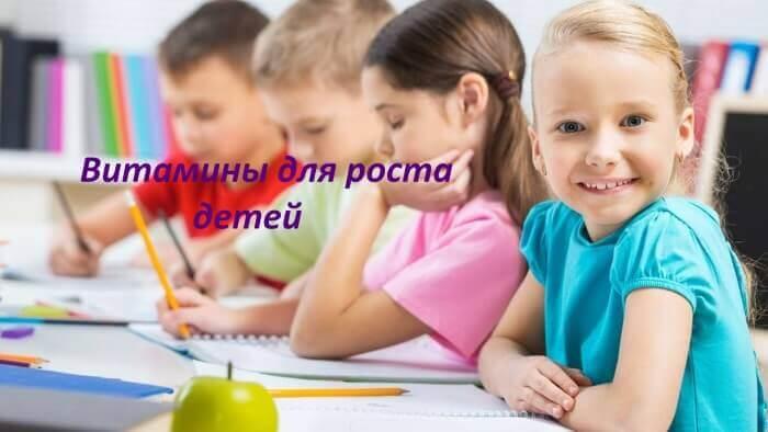 vitaminy-dlya-rosta-m
