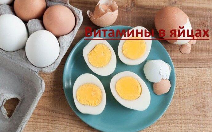 vitaminy-yaijtsa
