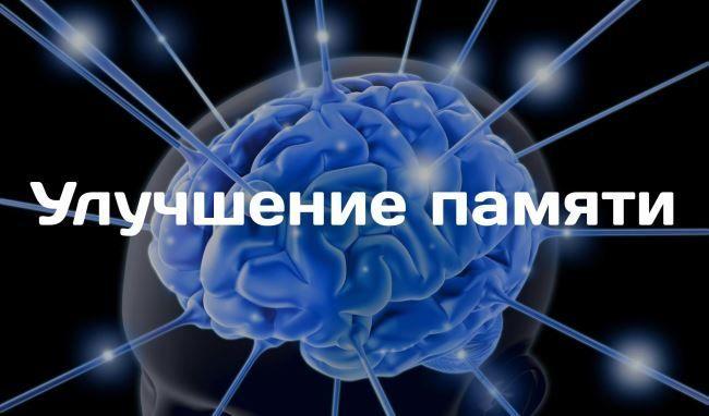 vitaminy_dlya_raboty_mozga_i_pamyati-3