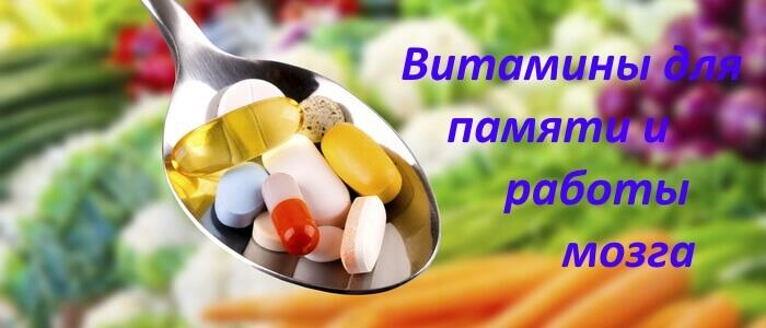 vitaminy_dlya_raboty_mozga_i_pamyati-5