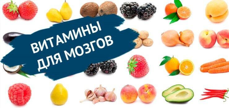 vitaminy_dlya_raboty_mozga_i_pamyati
