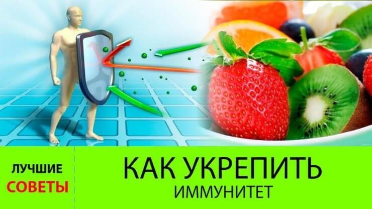 kak-povysit-immunitet-1