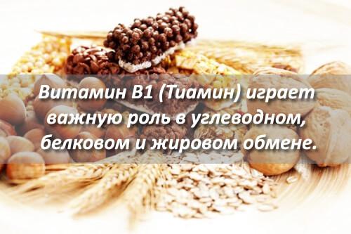 vitamin-b1-4