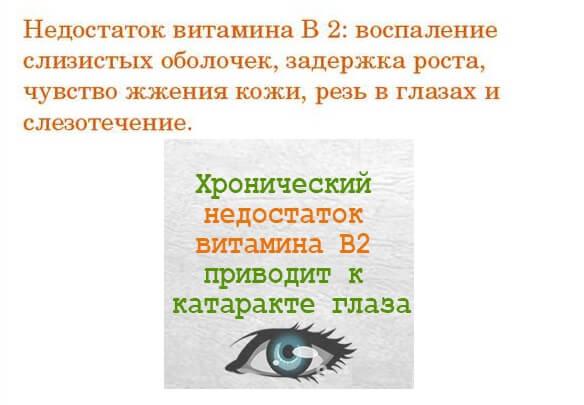 vitamin-b2-3