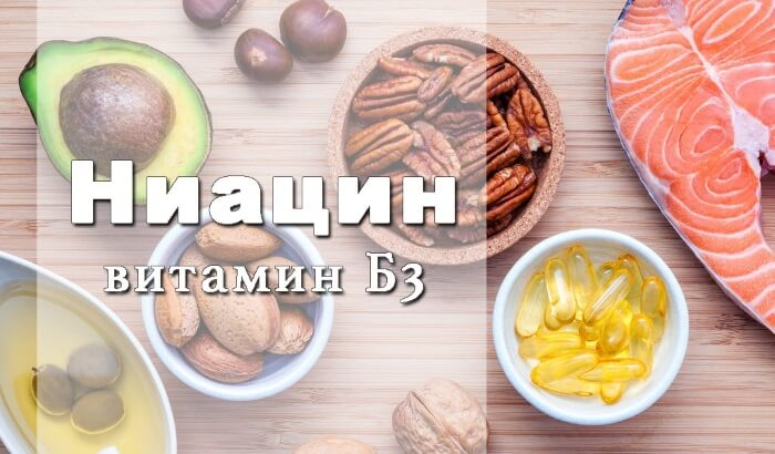 vitamin-b3-5