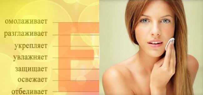 vitaminy-dlja-kozhi-lica-4