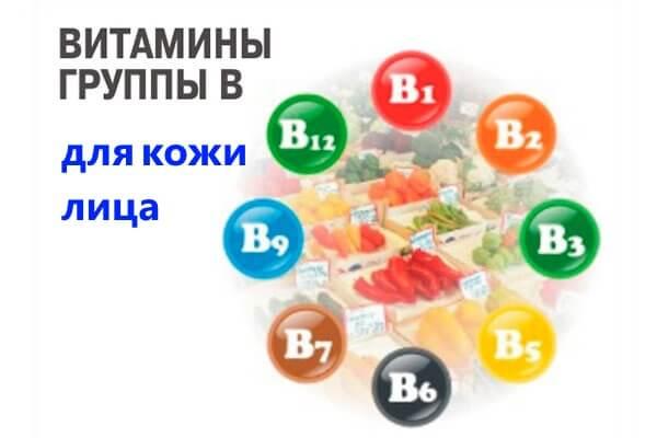 vitaminy-dlja-kozhi-lica-5