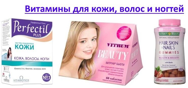 Какие витамины нужны для волос и кожи