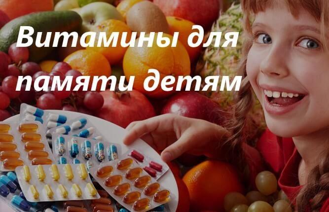 vitaminy-pamyat-detyam-1
