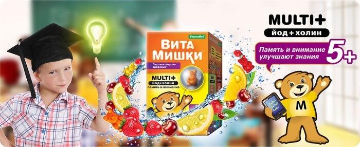 vitaminy-pamyat-detyam-4