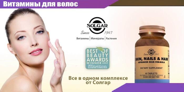 vitaminy-solgar-dlya-volos