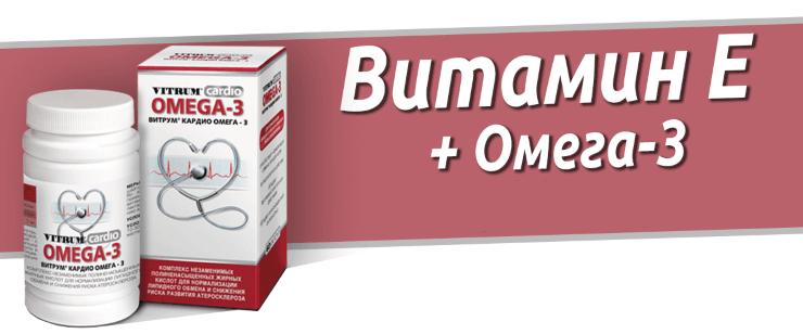 vitrum-omega-3