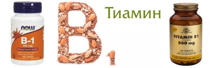 витамин b1 препараты