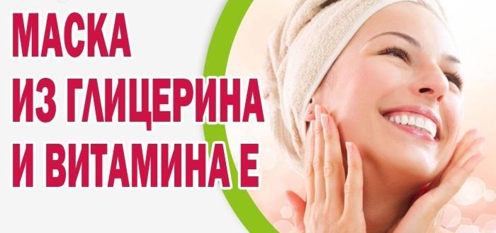 vitamin-e-dlya-litsa-1