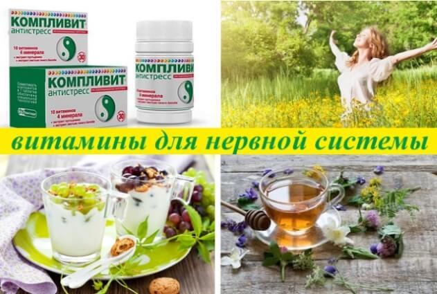 vitaminy-dlja-nervnoj-sistemy