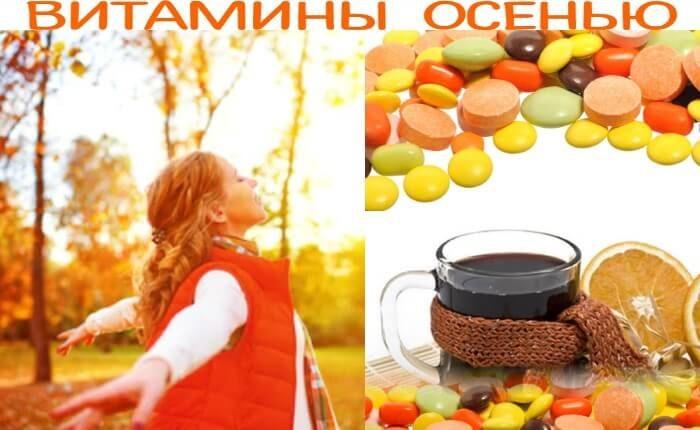 vitaminy-osen-2