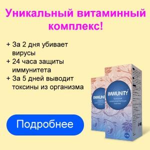Immuninty 300*300